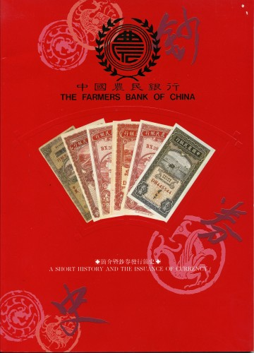 The Farmers Bank of China - a short history and the issuance of currency