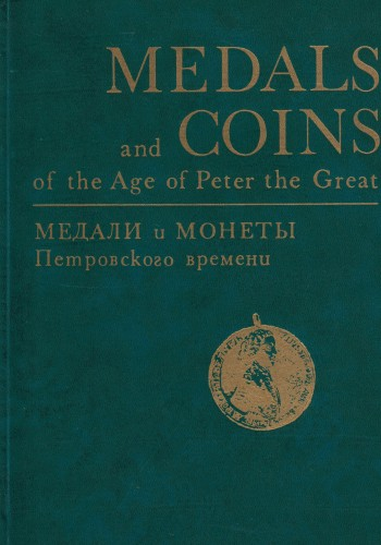 Medals and Coins of the Age of Peter the Great (antiquarisch)